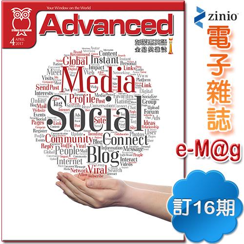 《彭蒙惠英語e-Mag》訂16期