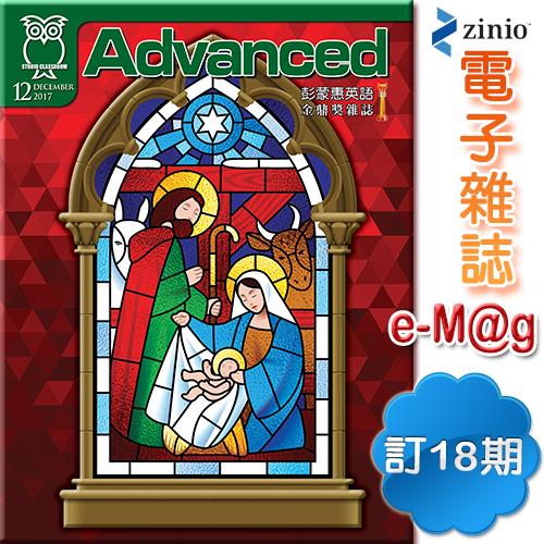 《彭蒙惠英語e-Mag》訂18期