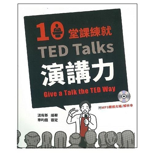 10堂課練就TED Talks演講力 (附MP3光碟/解析本)