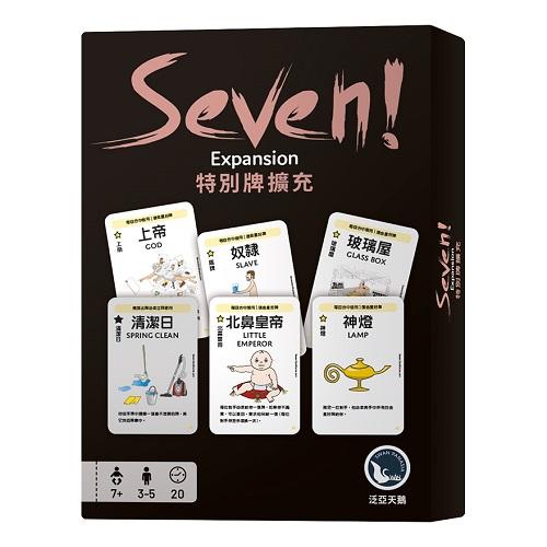 SEVEN! 特別牌擴充