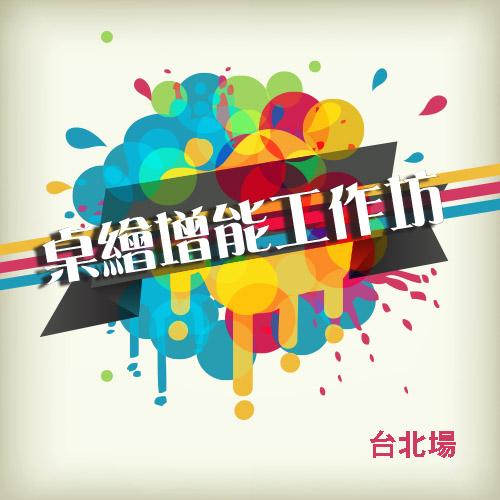 桌繪增能10/21台北場(已額滿)