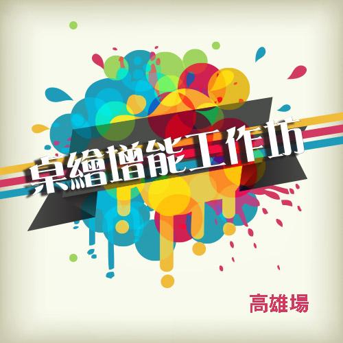 桌繪增能11/18高雄場(已額滿)
