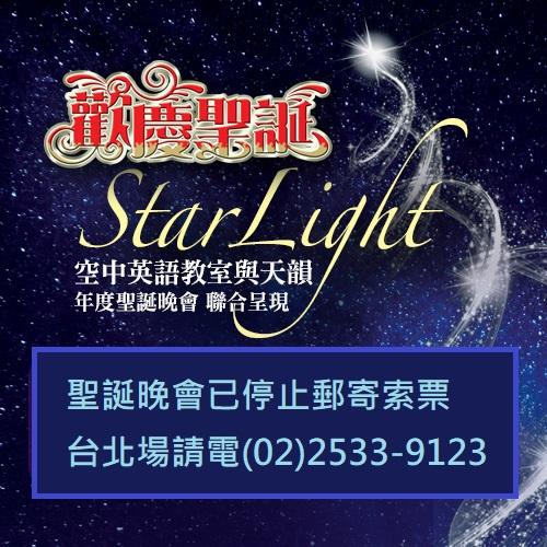 聖誕晚會已停止郵寄索票,台北場請電(02)2533-9123