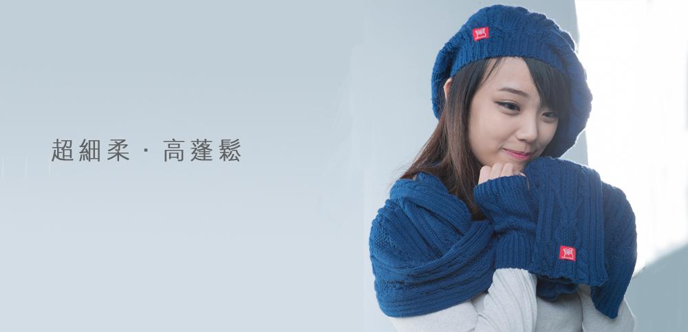 潮搭禦寒三件組 (藍)