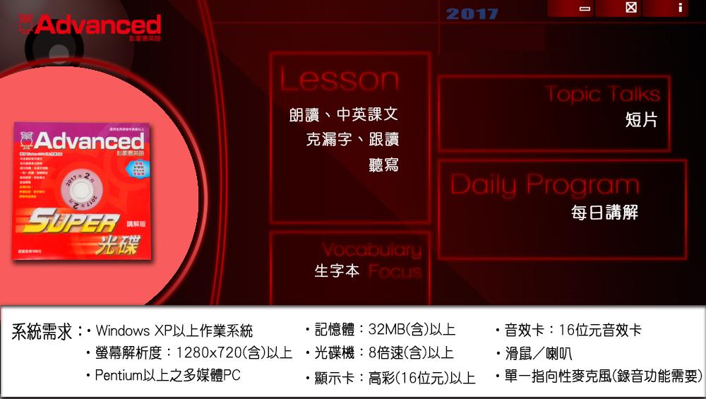 2017年4月號彭蒙惠英語 講解版