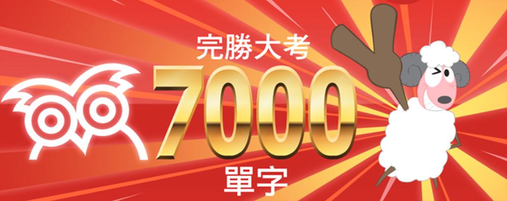 APP初中高級完勝大考7000單字