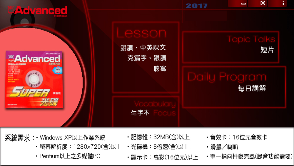 2019年11月號彭蒙惠英語 講解版