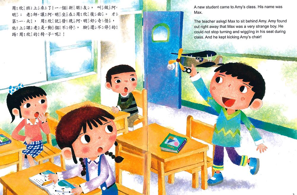 小小實踐家主題套書:社會參與