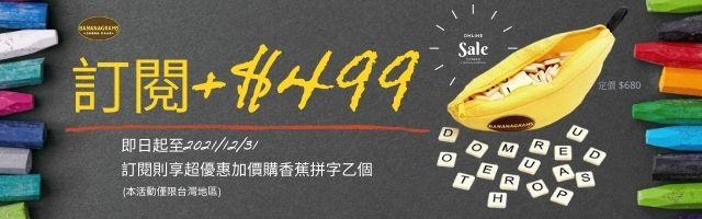 彭蒙惠英語 講解版 訂一年12期