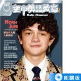 2021年5月號空中英語教室 朗讀版 (平郵)