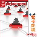 《彭蒙惠英語e-Mag》2017.7月號(251)