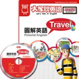 圖解英語:Travel
