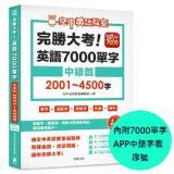完勝大考英語7000單字-中級篇