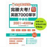 完勝大考英語7000單字-中級篇(修訂版)