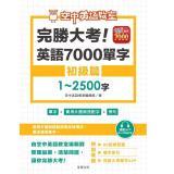 完勝大考英語7000單字-初級篇