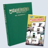 16下_空中英語教室合訂本+電視版DVD
