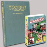 17下_大家說英語合訂本+電視版DVD