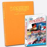 18上_大家說英語合訂本+電視版DVD