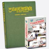 18上_空中英語教室合訂本+電視版DVD