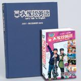 19下_大家說英語合訂本+電視版DVD