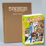 20上_大家說英語合訂本+電視版DVD