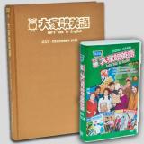 20下_大家說英語合訂本+電視版DVD