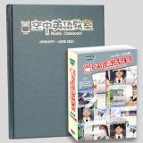21上_空中英語教室合訂本+電視版DVD