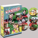 17下_大家說英語電視版DVD