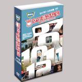 17下_空中英語教室電視版DVD
