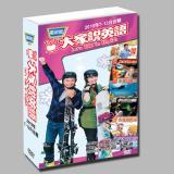 19下_大家說英語電視版DVD
