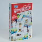 20下_空中英語教室電視版DVD