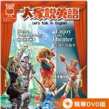 大家說英語 精華DVD版 訂18期