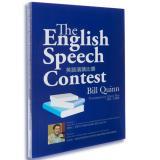 英語演講比賽