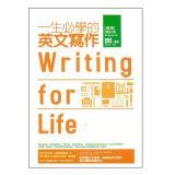 一生必學的英文寫作