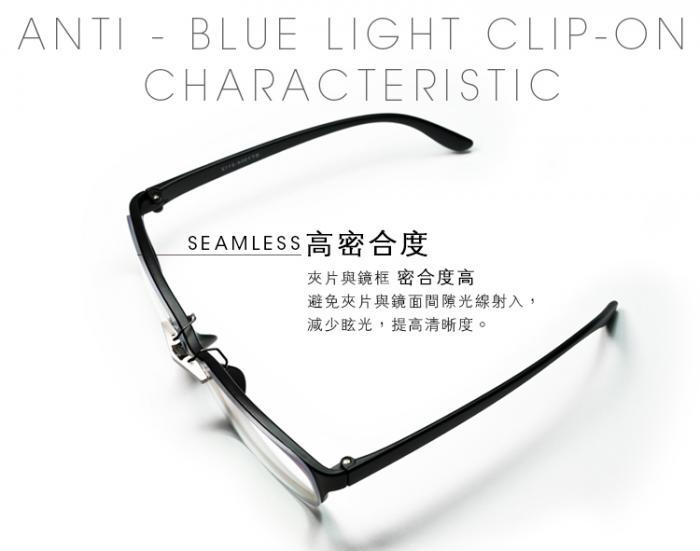 濾藍光尼斯眼鏡前掛夾片式鏡片(小)