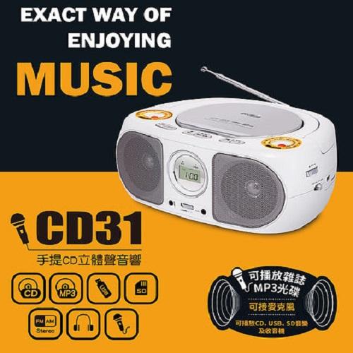快譯通CD31手提CD立體聲音響