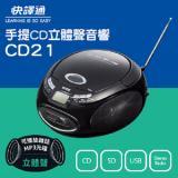 快譯通CD21手提CD立體聲音響