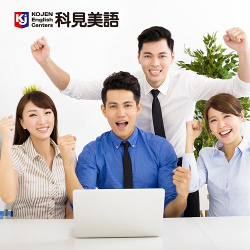 科見成人美語—商業英文班