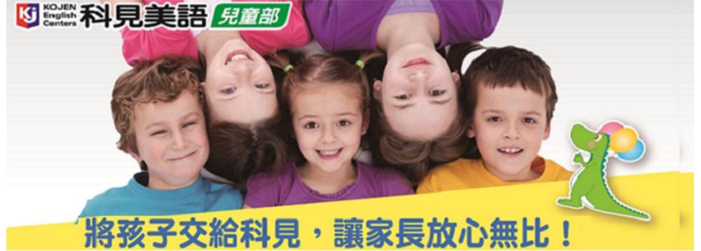 科見兒童美語—精修班