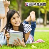 科見美語—學測指考英文作文班