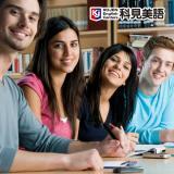 科見成人美語—密集班 (早鳥優惠至 6/30日止)