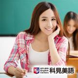科見成人美語—暑期短期會話班