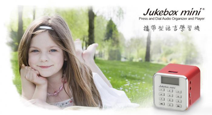 Jukebox mini按鍵播放器
