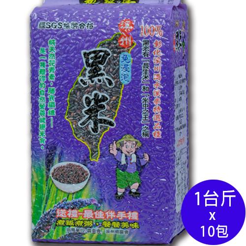 農家樂養生黑米十台斤