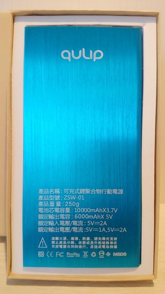 QULIP鋁合金行動電源-藍