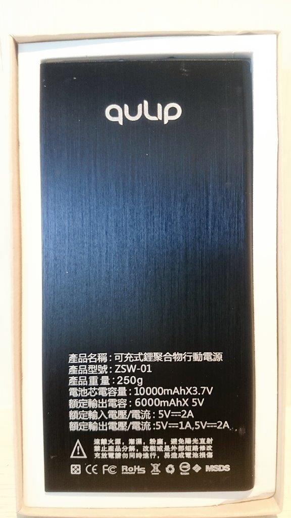 QULIP鋁合金行動電源-黑