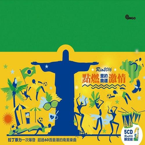 金革唱片-里約奧運 限定組(5CD)