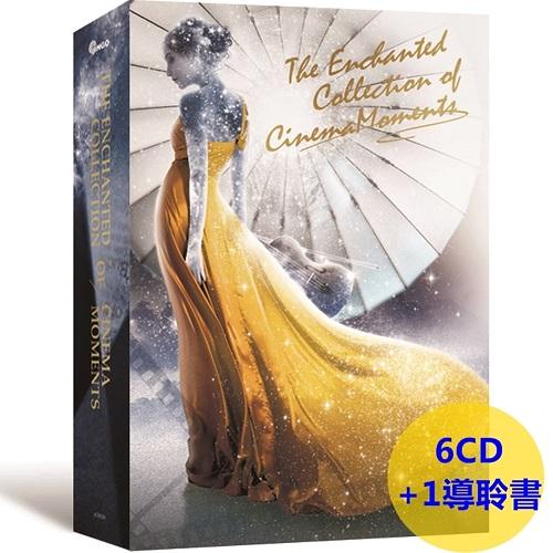 金革唱片-璀璨星光古典影展