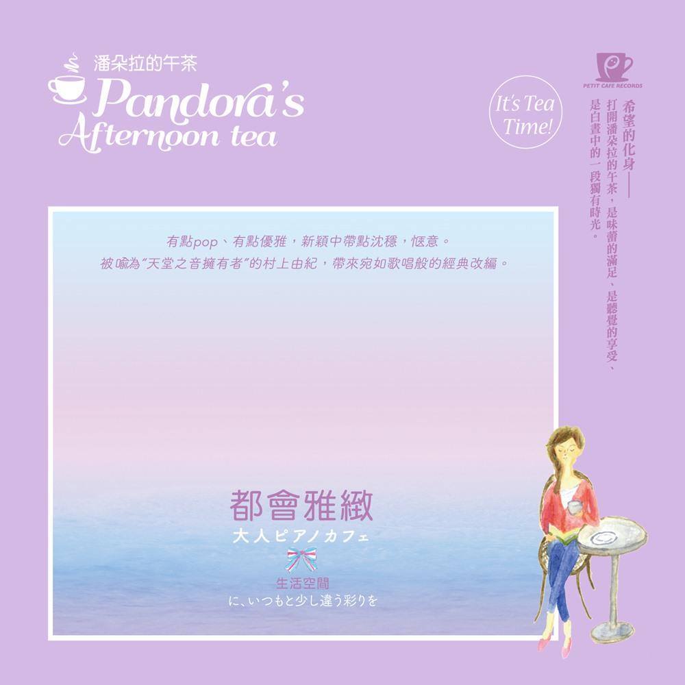 金革唱片-潘朵拉的午茶