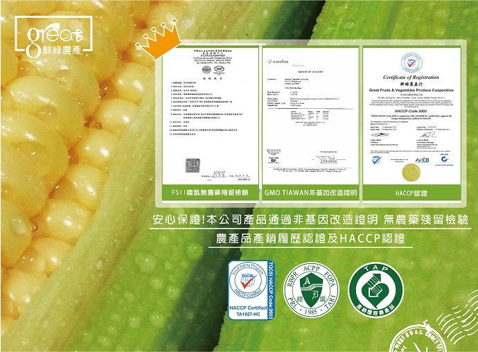 鮮綠 超級甜玉米4組(40支)